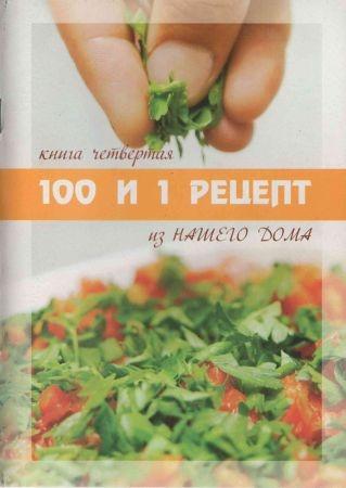 100 и 1 рецепт из Нашего Дома. Книга четвертая