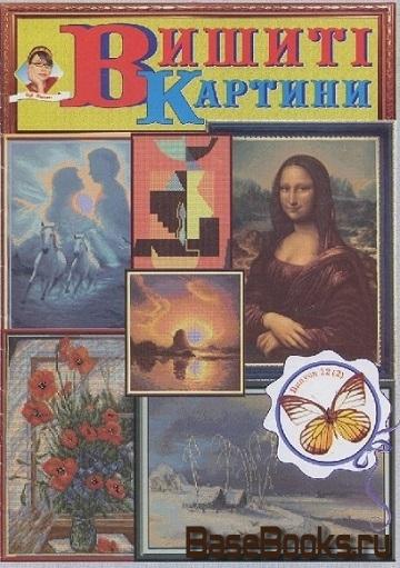 Вишитi картини №12 (2) 2005
