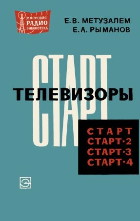Телевизоры «Старт», «Старт-2», «Старт-3», «Старт-4». Издание 2 дополненное и переработанное