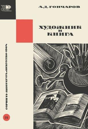 Художник и книга