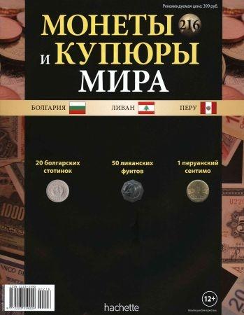 Монеты и купюры мира №216