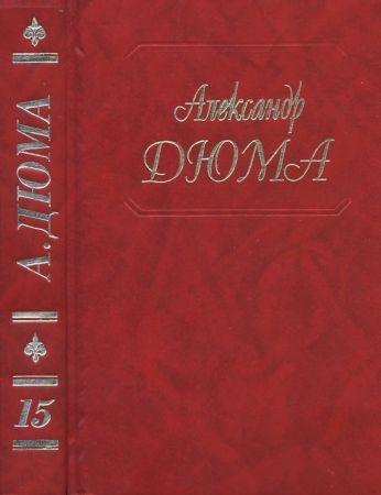 Собрание сочинений в пятидесяти томах. Том 15