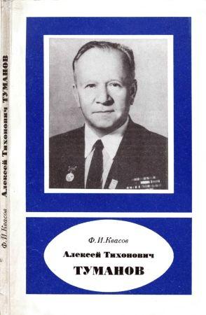 Туманов Алексей Тихонович