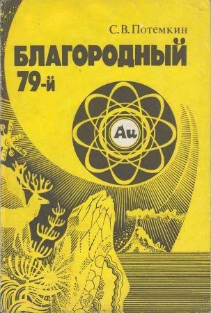 Благородный 79-й. Очерки о золоте