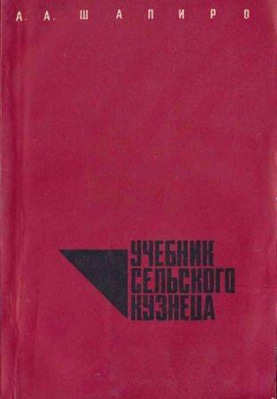 Учебник сельского кузнеца