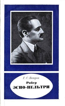 Робер Эсно-Пелътри (1881—1957)