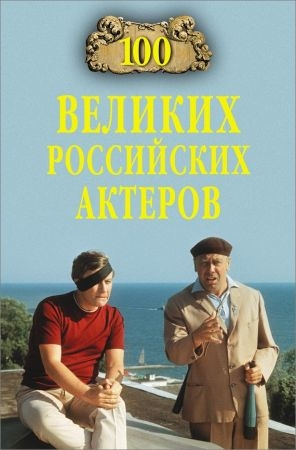 100 великих российских актеров