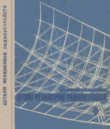 Детали механизмов радиоустройств