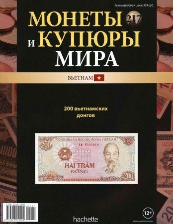 Монеты и купюры мира №217