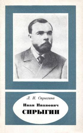 Иван Иванович Спрыгин