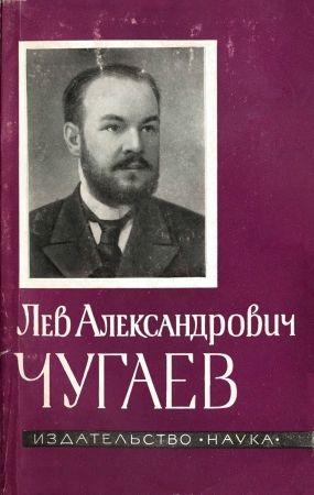Лев Александрович Чугаев