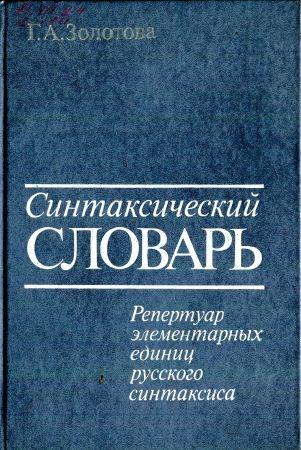 Синтаксический словарь: Репертуар элементарных единиц русского языка