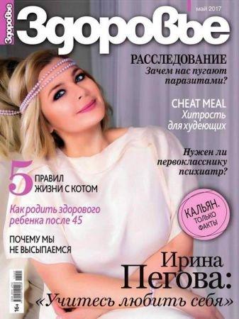 Здоровье №5 2017 Россия