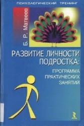 Развитие личности подростка: программа практических занятий