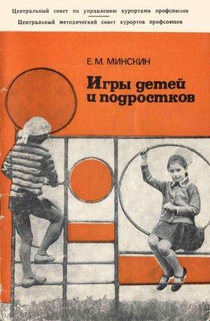 Игры детей и подростков