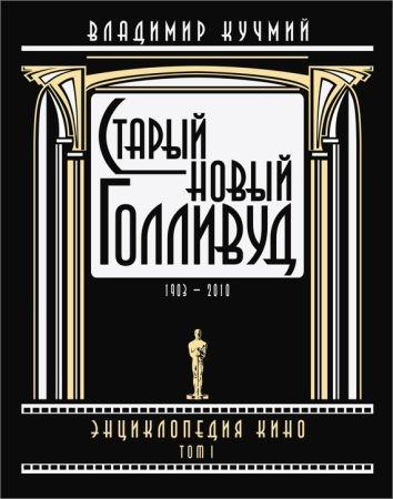Старый новый Голливуд. Энциклопедия кино. В 2 томах