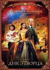 Надежда Мамаева - ДНК Творца