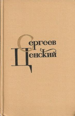 Собрание сочинений в 12 томах. Том 5. Севастопольская страда. Ч. 3, 4, 5