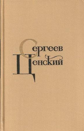 Собрание сочинений в 12 томах. Том 6. Севастопольская страда. Ч. 6, 7, 8