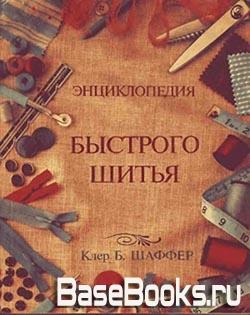 Энциклопедия быстрого шитья