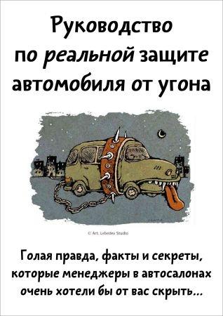 Руководство по реальной защите автомобиля от угона