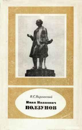 Иван Иванович Ползунов. 1729—1766. Научно-биографическая литература