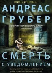 Андреас Грубер - Смерть с уведомлением