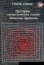 Паттерны гипнотических техник Милтона Эриксона