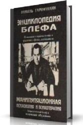 Энциклопедия блефа. Манипуляционная психология и психотерапия