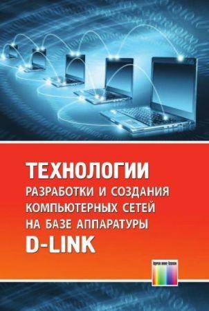 Технологии разработки и создания компьютерных сетей на базе аппаратуры D-LINK