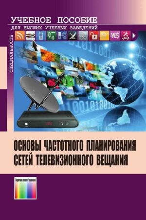 Основы частотного планирования сетей телевизионного вещания