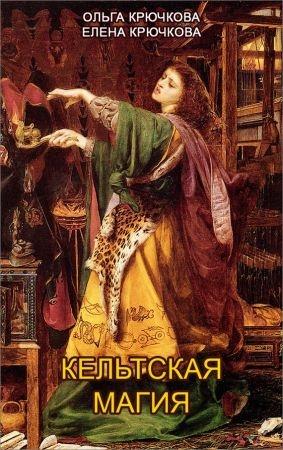 Кельтская магия