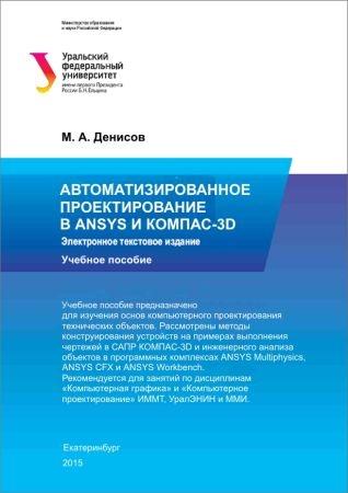 Автоматизированное проектирование в ANSYS и КОМПАС-3D