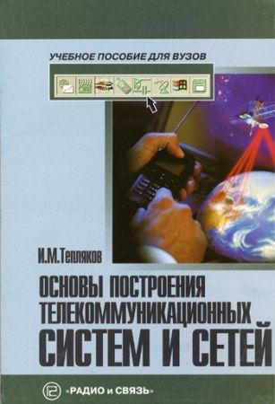 Основы построения телекоммуникационных систем и сетей