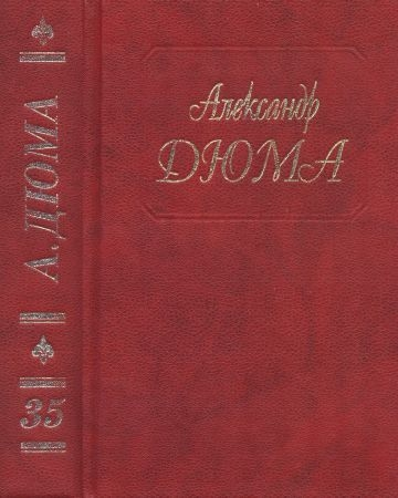 Собрание сочинений в пятидесяти томах. Том 35