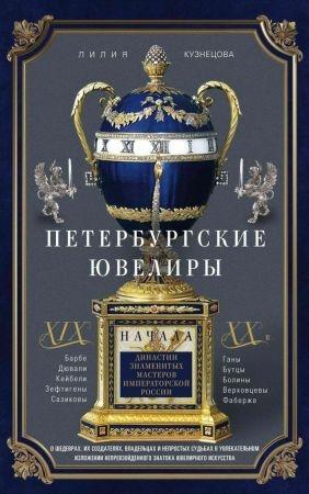 Петербургские ювелиры XIX – начала XX в. Династии знаменитых мастеров императорской России