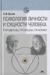 Психология личности и сущности человека. Парадигмы, проекции, практики