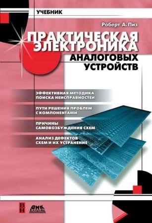 Практическая электроника аналоговых устройств. Поиск неисправностей и отработка проектируемых схем