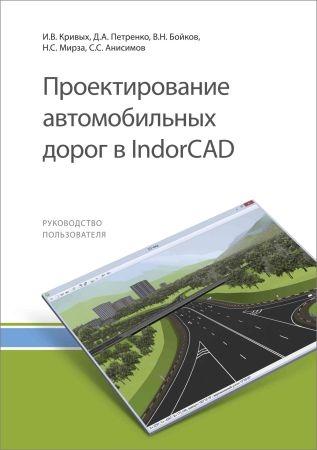 Проектирование автомобильных дорог в IndorCAD