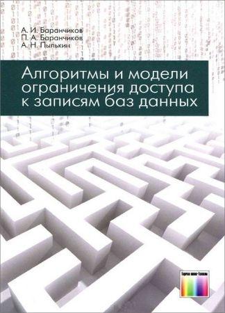 Алгоритмы и модели ограничения доступа к записям баз данных