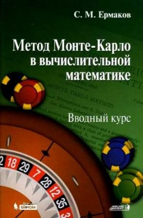 Метод Монте-Карло в вычислительной математике