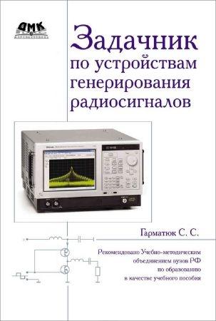 Задачник по устройствам генерирования и формирования радиосигналов