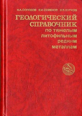 Геологический справочник по тяжелым литофильным редким металлам