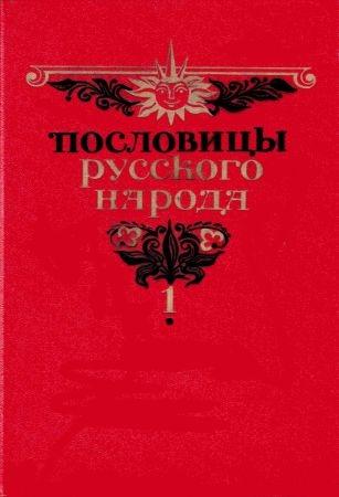 Пословицы русского народа. В двух томах