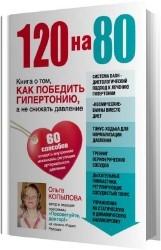 120 на 80. Книга о том, как победить гипертонию, а не снижать давление (Аудиокнига)