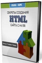 Секреты создания HTML сайта с нуля