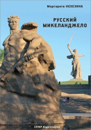 Русский Микеланджело