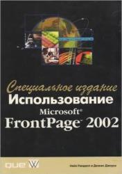 Использование Microsoft FrontPage 2002. Специальное издание