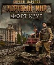 Кирилл Шарапов - Сборник сочинений (11 книг)