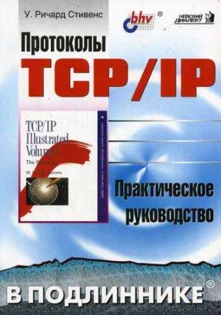 Протоколы TCP/IP. Практическое руководство